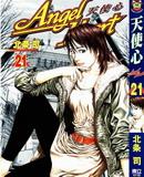 Angelheart漫画