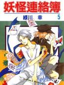 妖怪联络簿漫画92